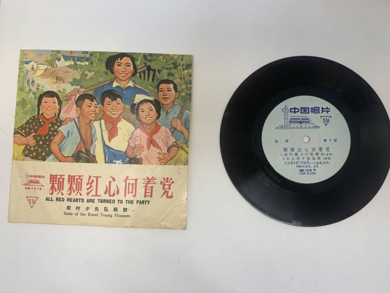 ALL RED HEARTS ARE TURNED TO THE PARTY : SUITE OF THE RURAL YOUNG PIONEERS. (33 1/3 RPMs, 7 in, EP Record); (China Records Catalog #XM-1018). Children's Art Theatre of the China Welfare Institute.