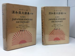 A.B.C. JAPANESE-ENGLISH DICTIONARY (PARTS I AND II, COMPLETE); AN ENTIRELY NEW METHOD OF CLASSIFICATION OF THE CHINESE-JAPANESE CHARACTERS